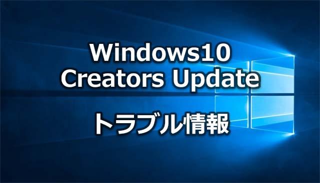 creators-update-trouble
